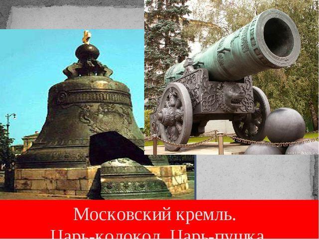Московский кремль. Царь-колокол. Царь-пушка.