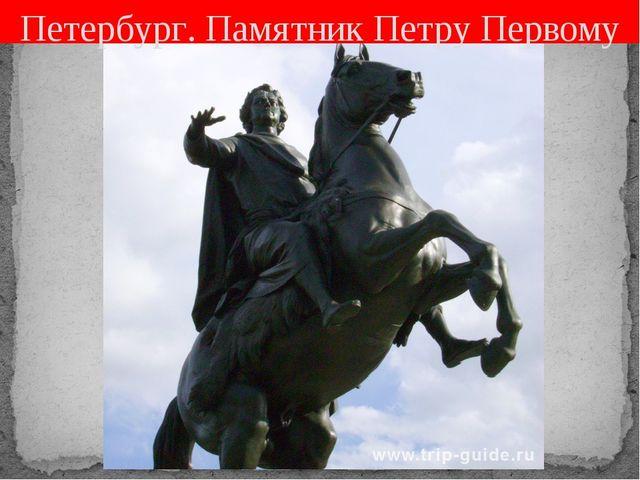 Петербург. Памятник Петру Первому