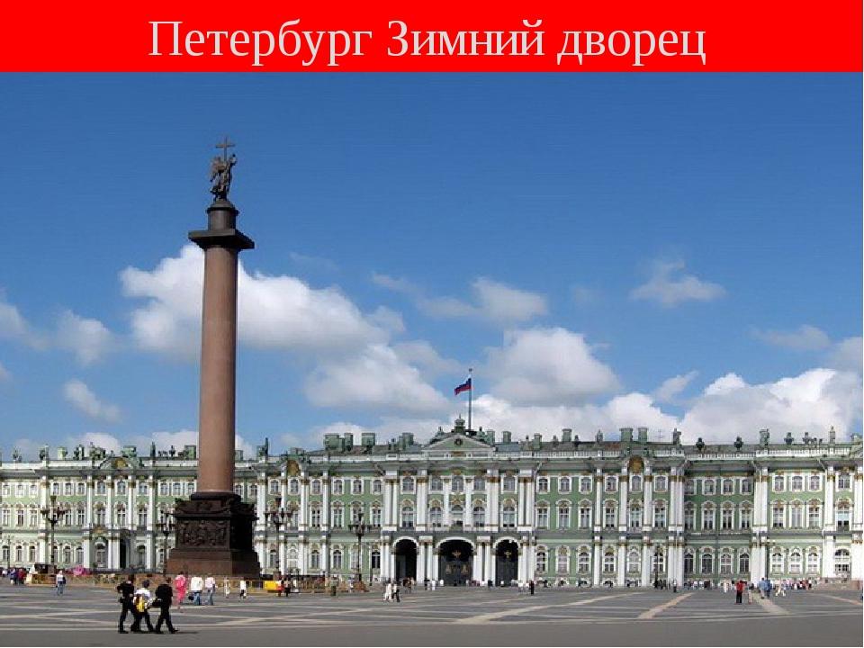 Петербург Зимний дворец
