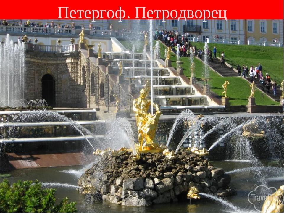 Петергоф. Петродворец