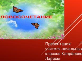 Презентация учителя начальных классов Капрановой Ларисы Геннадиевны г.Сарато