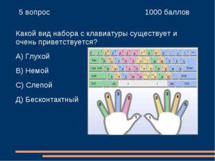 5 вопрос 1000 баллов Какой вид набора с клавиатуры существует и очень прив