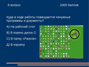6 вопрос 2000 баллов Куда в ходе работы помещаются ненужные программы и до