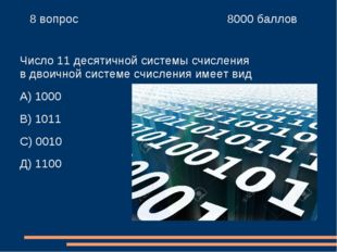 8 вопрос 8000 баллов Число 11 десятичной системы счисления в двоичной сист