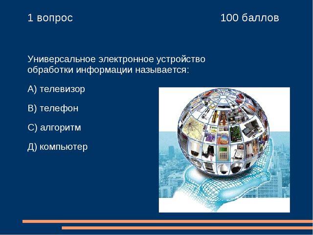 1 вопрос 100 баллов Универсальное электронное устройство обработки информа...