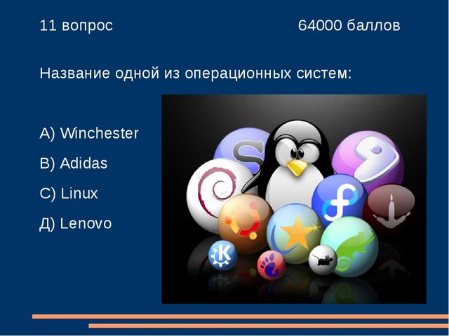 11 вопрос 64000 баллов Название одной из операционных систем: А) Wincheste...