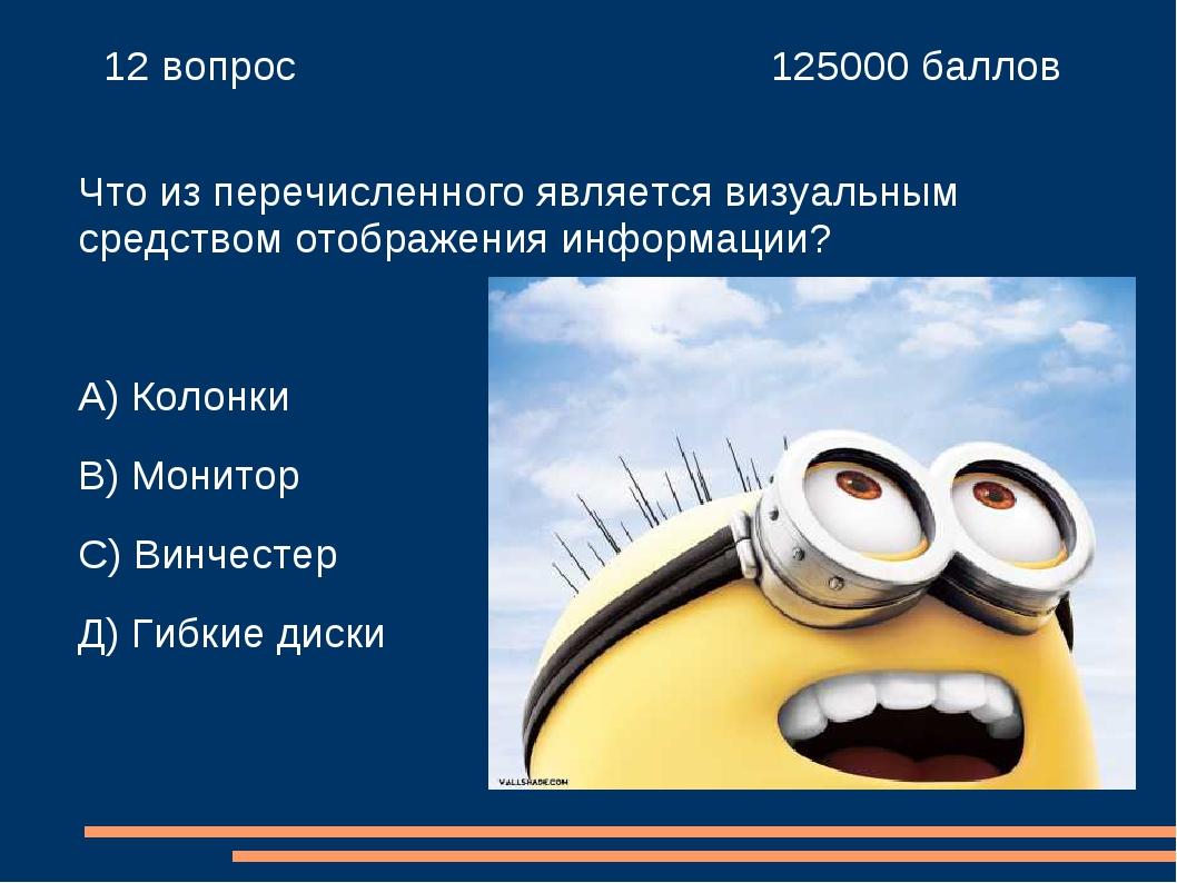 12 вопрос 125000 баллов Что из перечисленного является визуальным средство...