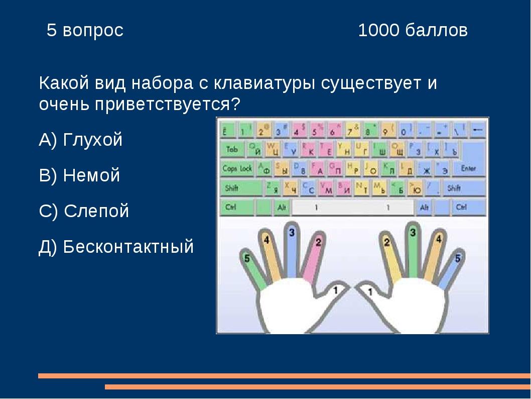 5 вопрос 1000 баллов Какой вид набора с клавиатуры существует и очень прив...