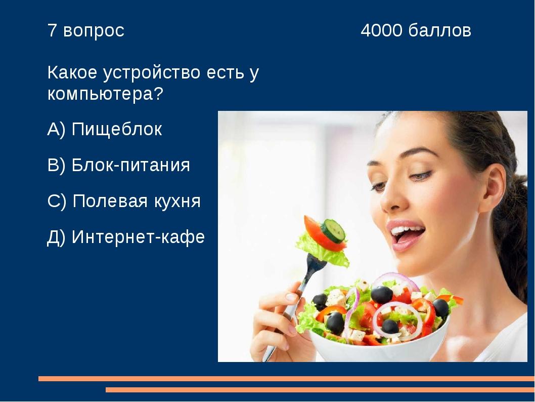 7 вопрос 4000 баллов Какое устройство есть у компьютера? А) Пищеблок В) Бл...