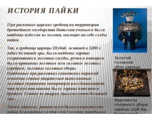 ИСТОРИЯ ПАЙКИ При раскопках царских гробниц на территории древнейшего государ