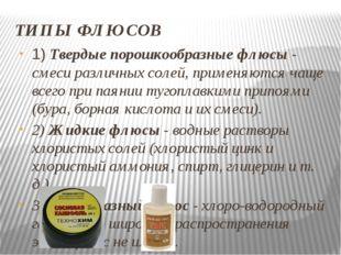 ТИПЫ ФЛЮСОВ 1) Твердые порошкообразные флюсы - смеси различных солей, применя