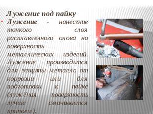 Лужение под пайку Лужение - нанесение тонкого слоя расплавленного олова на по