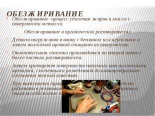 ОБЕЗЖИРИВАНИЕ Обезжиривание- процесс удаления жиров и масла с поверхности мет