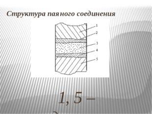 Структура паяного соединения 1, 5 – соединяемые детали; 2 , 4 – зоны диффузии