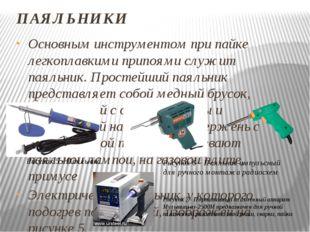 ПАЯЛЬНИКИ Основным инструментом при пайке легкоплавкими припоями служит паяль