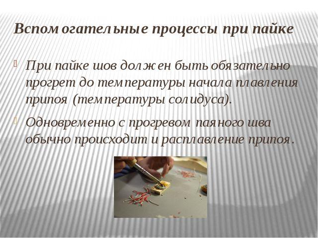Вспомогательные процессы при пайке При пайке шов должен быть обязательно прог...
