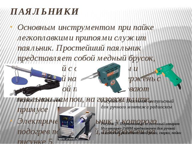 ПАЯЛЬНИКИ Основным инструментом при пайке легкоплавкими припоями служит паяль...