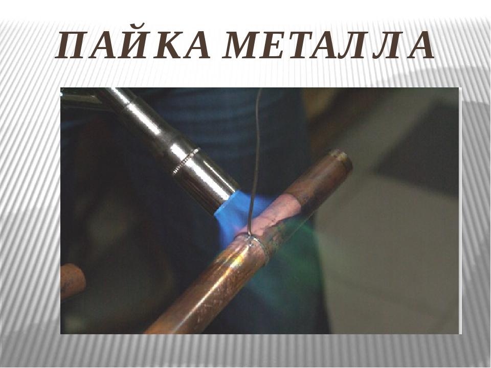 ПАЙКА МЕТАЛЛА