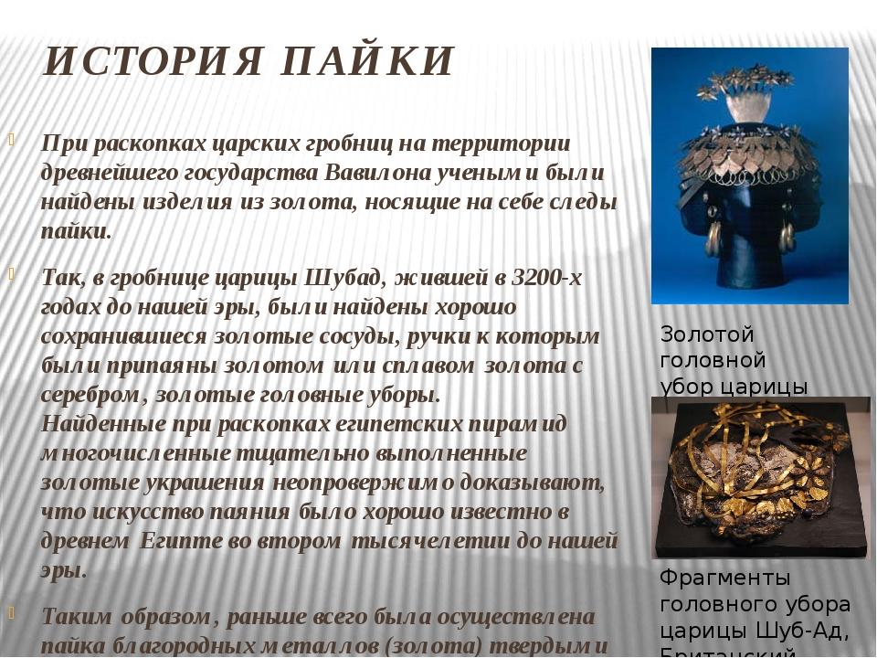 ИСТОРИЯ ПАЙКИ При раскопках царских гробниц на территории древнейшего государ...