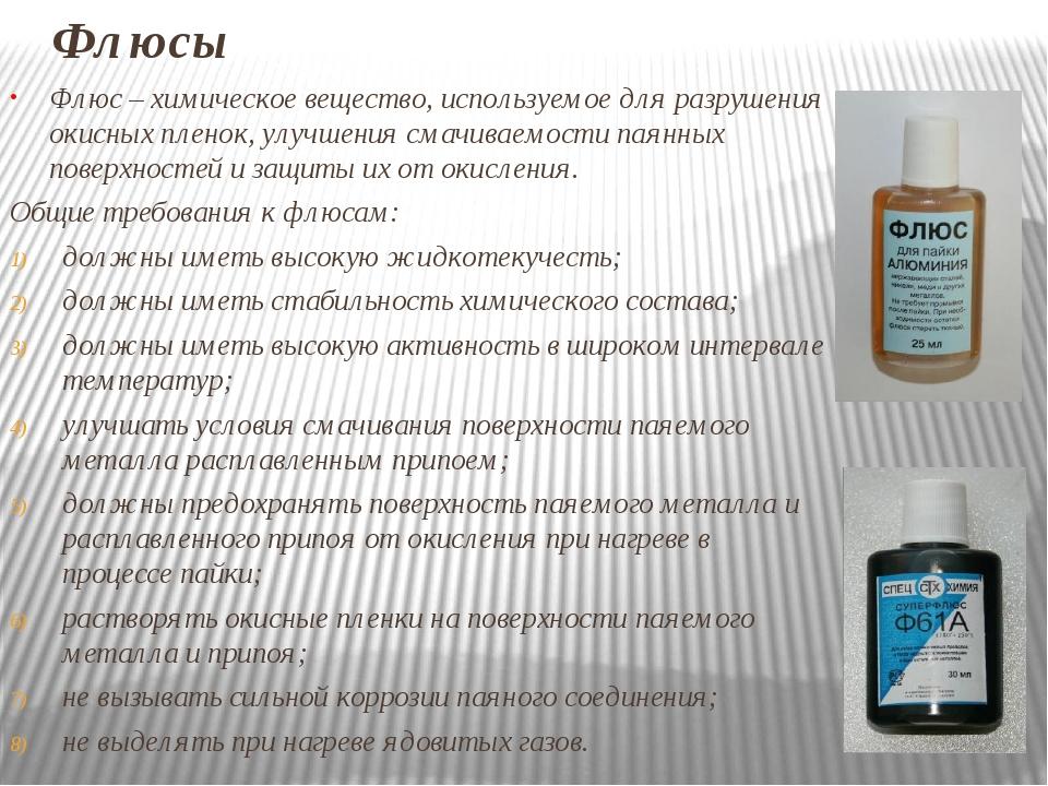 Флюсы Флюс – химическое вещество, используемое для разрушения окисных пленок,...