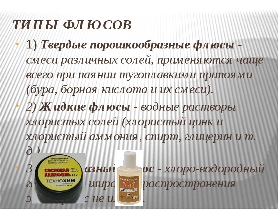 ТИПЫ ФЛЮСОВ 1) Твердые порошкообразные флюсы - смеси различных солей, применя...