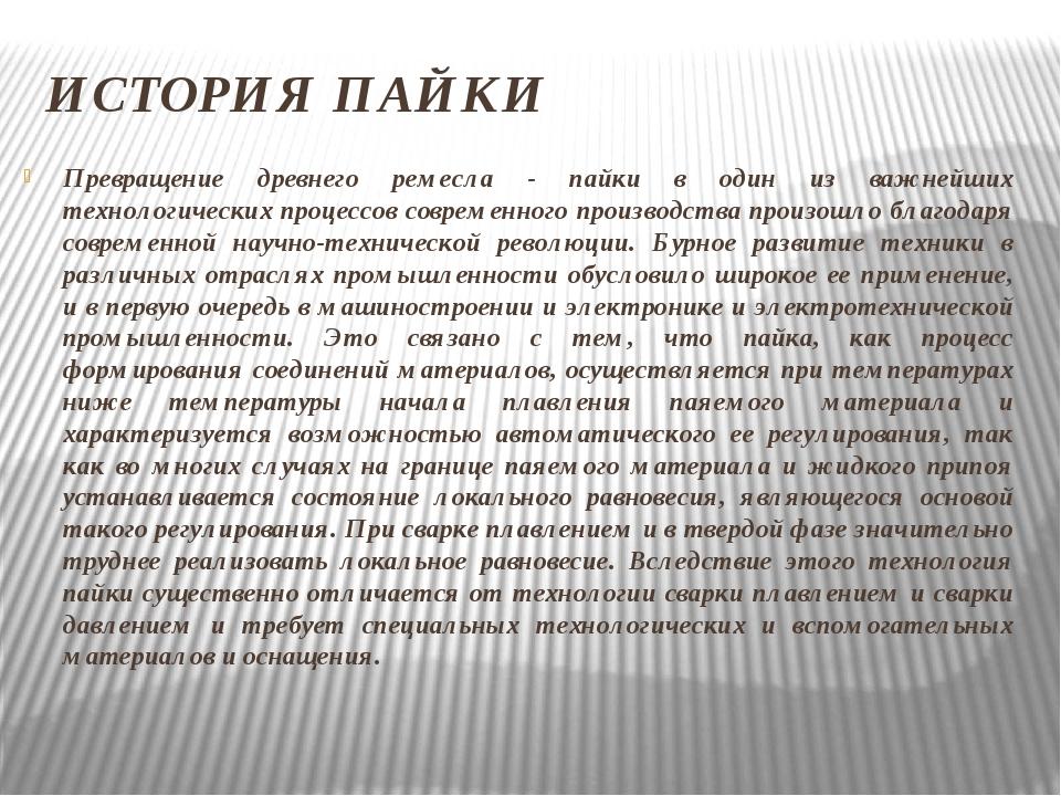 ИСТОРИЯ ПАЙКИ Превращение древнего ремесла - пайки в один из важнейших технол...