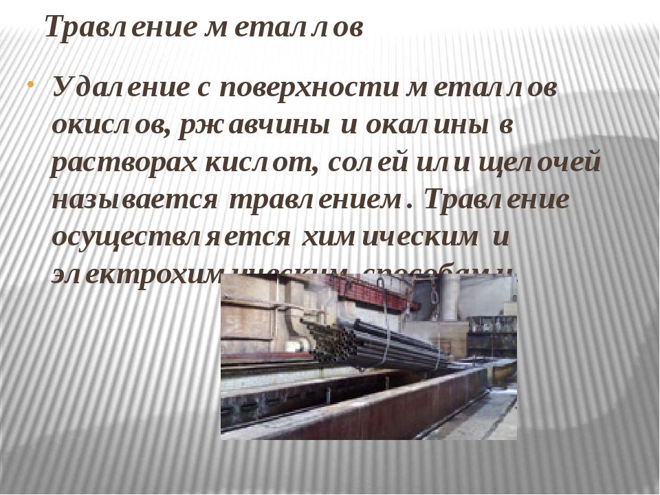 Травление металлов Удаление с поверхности металлов окислов, ржавчины и окалин...