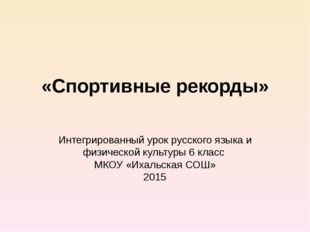 «Спортивные рекорды» Интегрированный урок русского языка и физической культур