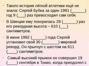 Такого история лёгкой атлетики ещё не знала: Сергей Бубка за один 1991 (_____