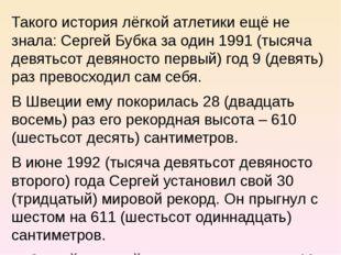 Такого история лёгкой атлетики ещё не знала: Сергей Бубка за один 1991 (тысяч