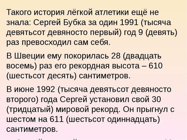 Такого история лёгкой атлетики ещё не знала: Сергей Бубка за один 1991 (тысяч...
