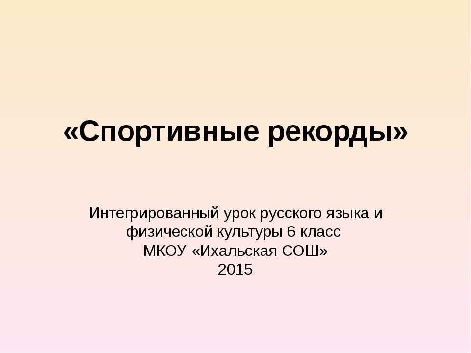 «Спортивные рекорды» Интегрированный урок русского языка и физической культур...