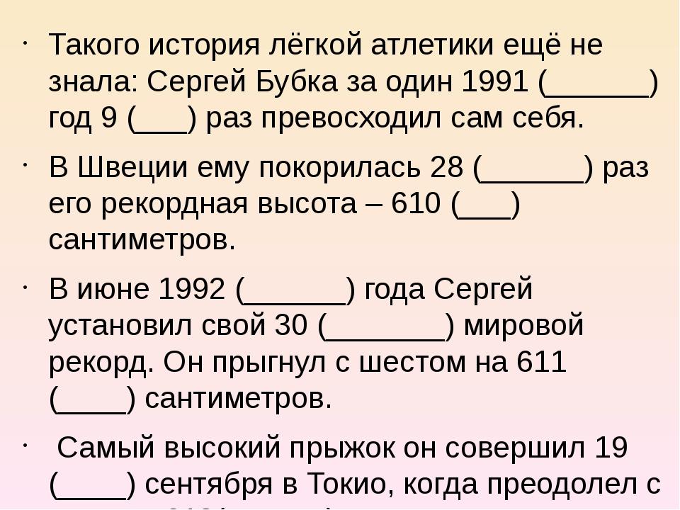 Такого история лёгкой атлетики ещё не знала: Сергей Бубка за один 1991 (_____...