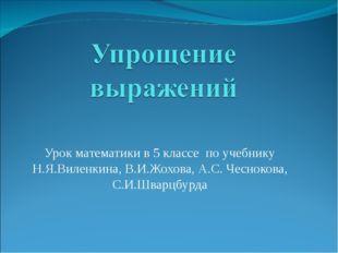 Урок математики в 5 классе по учебнику Н.Я.Виленкина, В.И.Жохова, А.С. Чеснок