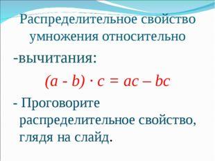 Распределительное свойство умножения относительно -вычитания: (а - b) · с = а