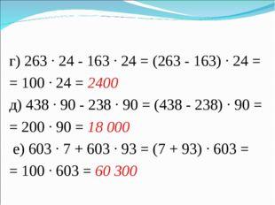 г) 263 · 24 - 163 · 24 = (263 - 163) · 24 = = 100 · 24 = 2400 д) 438 · 90 - 2