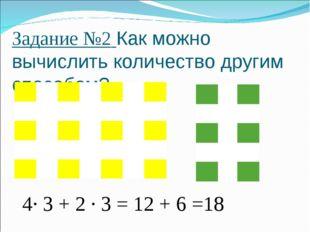 Задание №2 Как можно вычислить количество другим способом? 4· 3 + 2 · 3 = 12