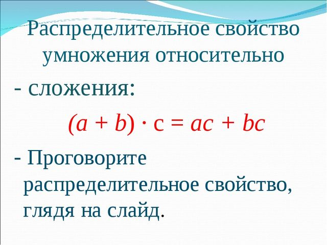 Распределительное свойство умножения относительно - сложения: (а + b) · с = а...