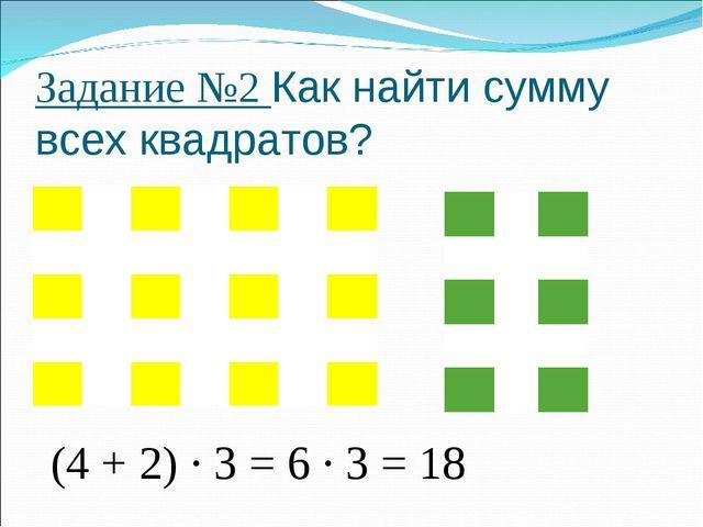 Задание №2 Как найти сумму всех квадратов? (4 + 2) · 3 = 6 · 3 = 18...
