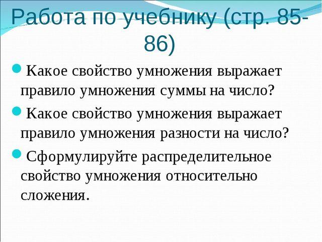 Работа по учебнику (стр. 85-86) Какое свойство умножения выражает правило умн...
