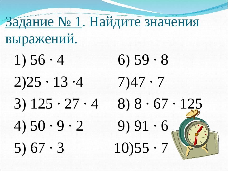Задание № 1. Найдите значения выражений. 1) 56 · 4 6) 59 · 8 2)25 · 13 ·4 7)4...