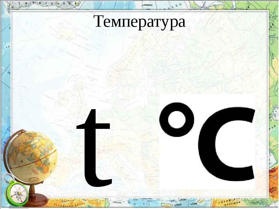 Температура t