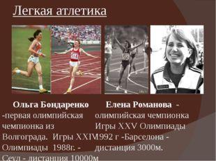 Легкая атлетика Ольга Бондаренко -первая олимпийская чемпионка из Волгограда