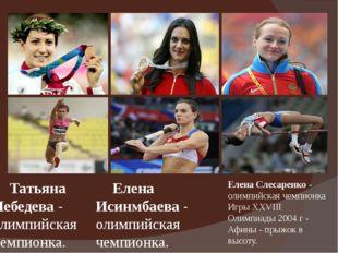 Елена Слесаренко - олимпийская чемпионка ИгрыXXVIII Олимпиады2004г - Афины