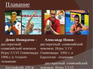 Плавание Денис Понкратов – двухкратный олимпийский чемпион ИгрыXXVI Олимпиа