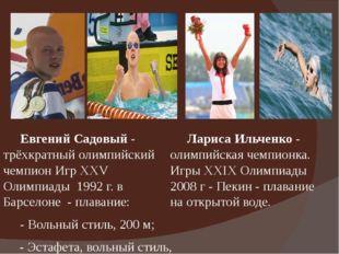 Евгений Садовый - трёхкратный олимпийский чемпион ИгрXXV Олимпиады 1992 г.