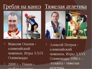 Максим Опалев - олимпийский чемпион. ИгрыXXIX Олимпиады 2008 г. - Пекин - гр