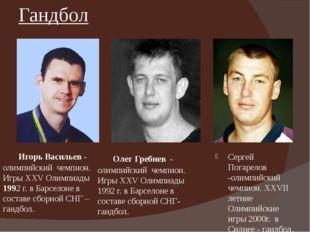 Гандбол Сергей Погарелов -олимпийский чемпион. XXVII летние Олимпийские игры