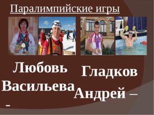 Паралимпийские игры  Любовь Васильева- четырехкратная паралимпийская чемпио