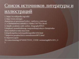 1. https://ru.wikipedia.org/wiki/ 2. http://www.olympic-champions.ru/sportsma